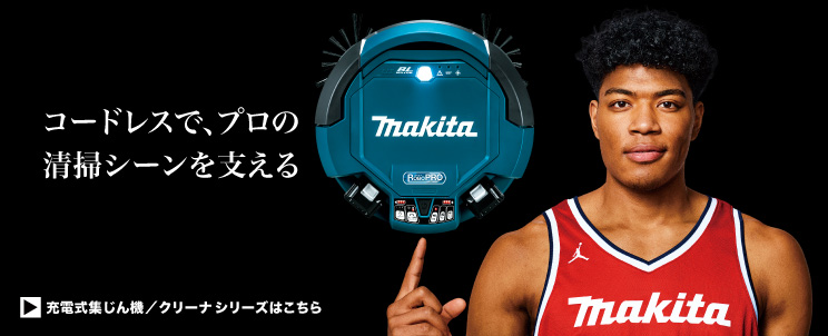 画像: 株式会社マキタ トップ