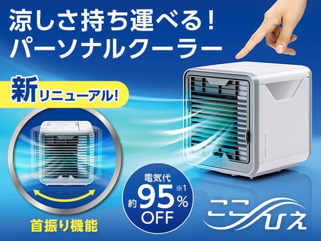 画像: ここひえ 最新モデル(冷風扇)|ショップジャパン【公式】テレビショッピング・通販