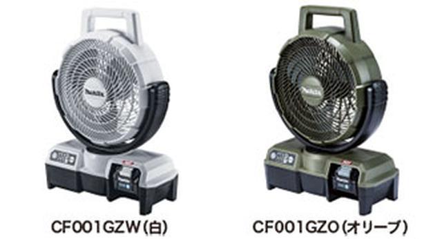 画像: 充電式ファン CF001GZ_CF001GZW/株式会社マキタ
