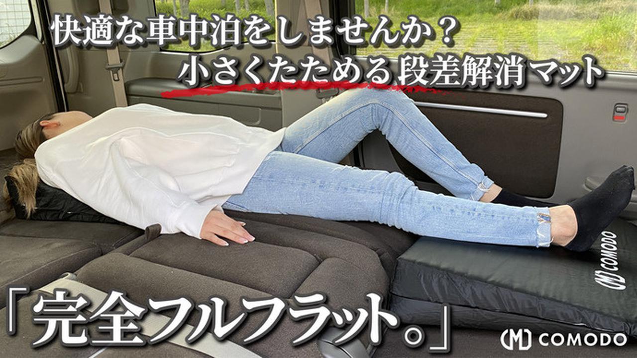 画像: Makuake|快適な車中泊をしませんか?フルフラットシート用 小さくたためる 段差解消マット|Makuake(マクアケ)