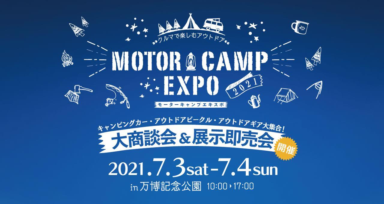 画像: MOTOR CAMP EXPO 2021 in 万博記念公園 | モーターキャンプエキスポ公式サイト