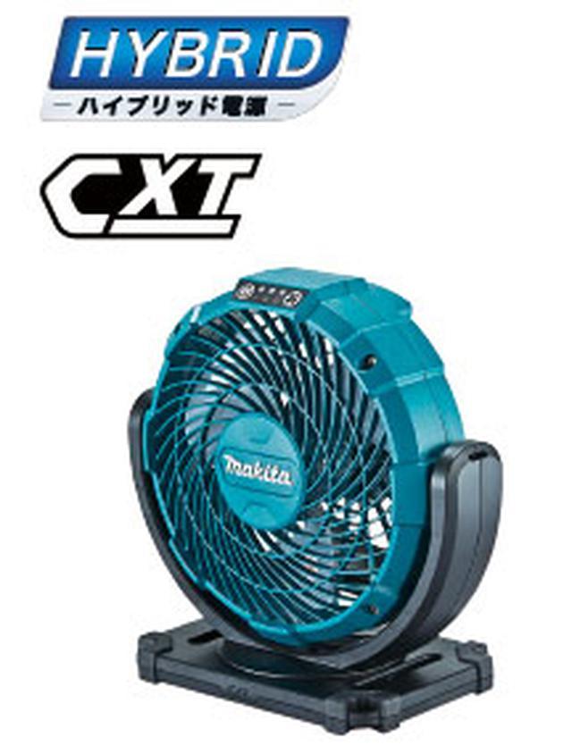 画像: 充電式ファン CF100DZ/株式会社マキタ