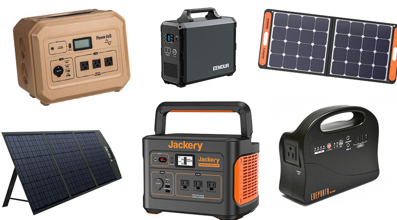 画像: ポータブル電源+ソーラーパネルのおすすめ5セット! 車中泊、キャンプで大活躍 - アウトドア情報メディア「SOTOBIRA」