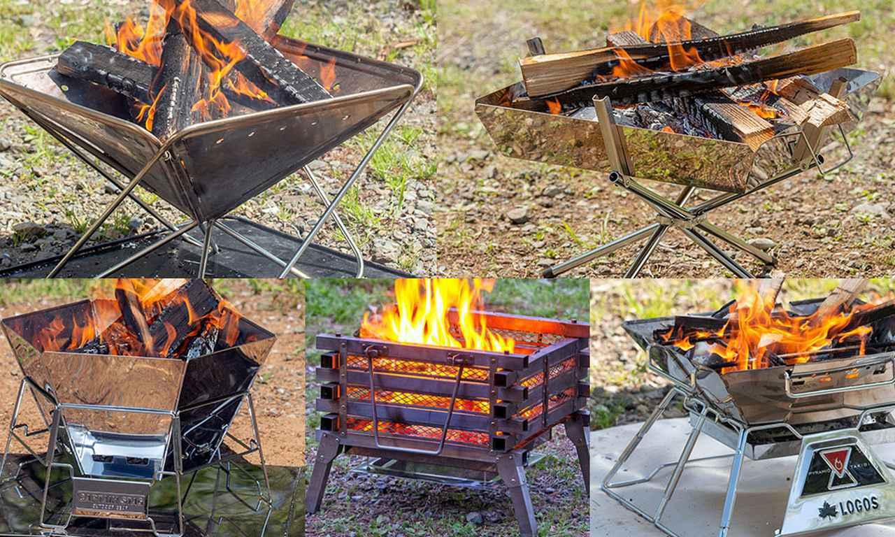 画像: この焚き火台なら間違いない! 超定番ロングセラー焚き火台5選 - アウトドア情報メディア「SOTOBIRA」