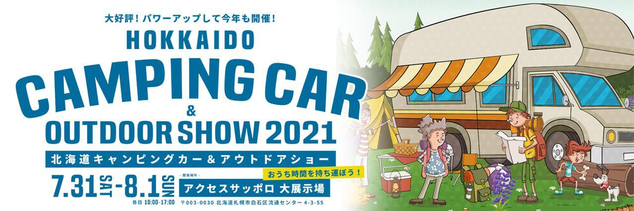 画像: 北海道キャンピングカー&アウトドアショー開催