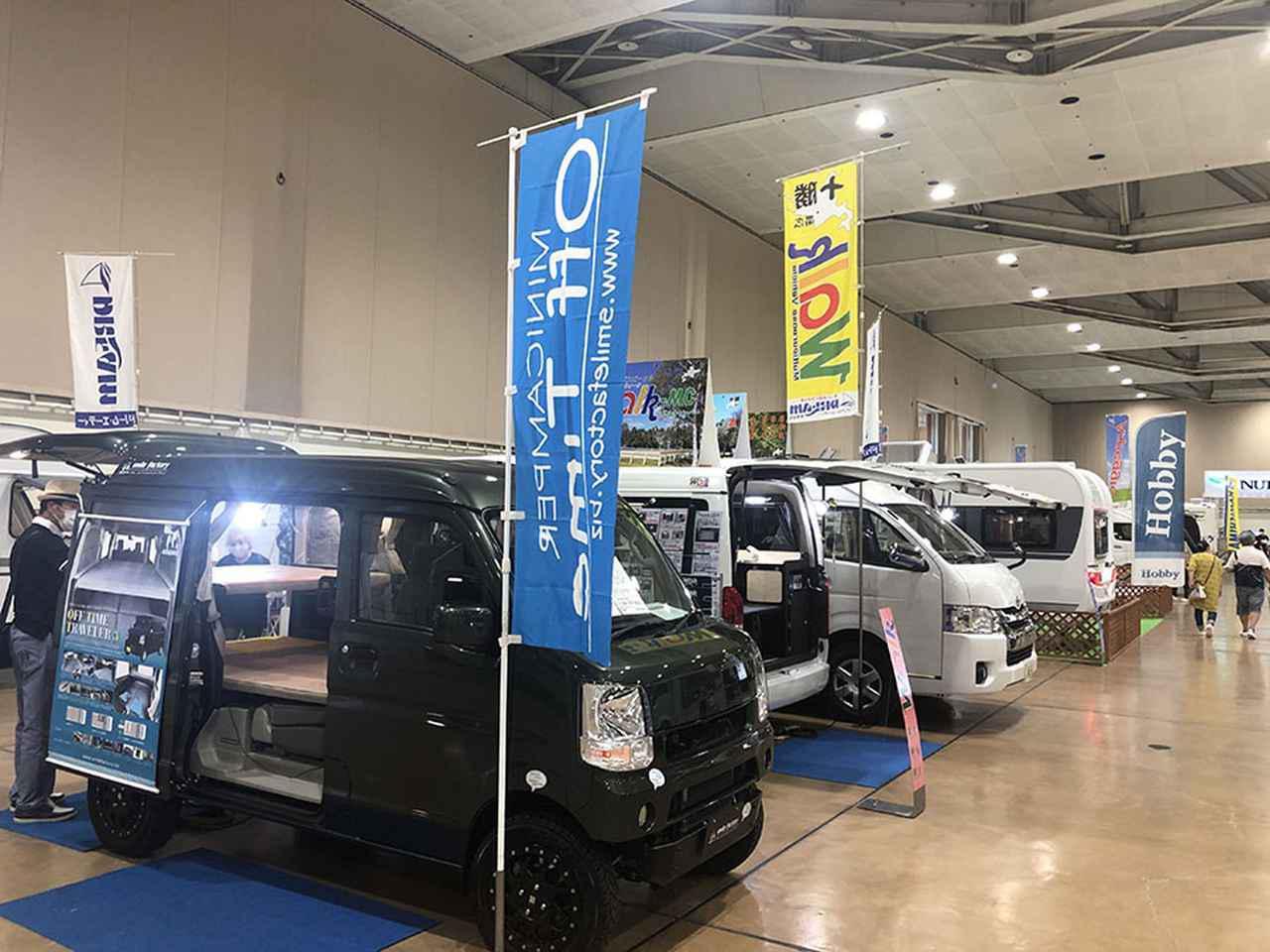 画像3: 写真:カーネル編集部 北海道キャンピングカー&アウトドアショー2020