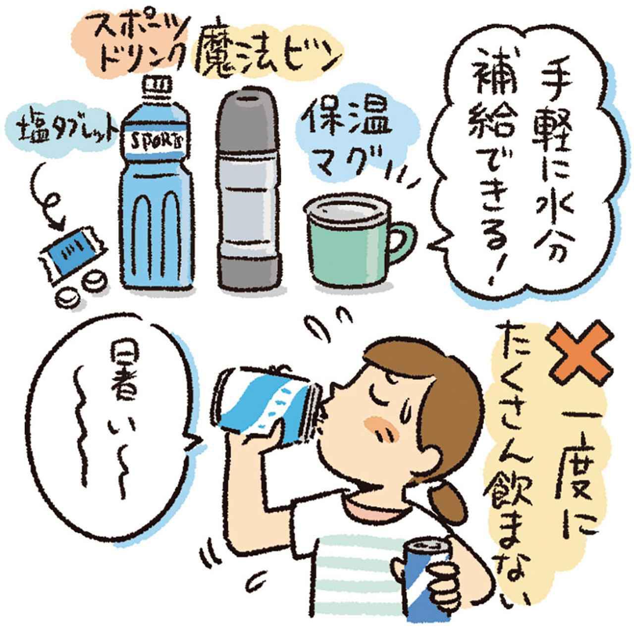 画像: ノドが渇く前にきちんと水分補給する