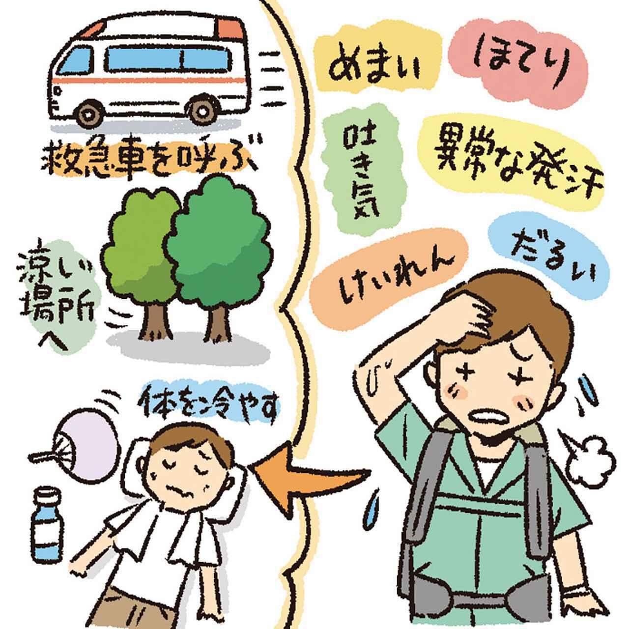 画像: 【熱中症になってしまったら】あわてずに対処しよう!