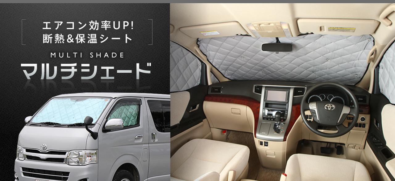 画像: 車中泊用高断熱シェードのマルチシェード:アイズ 遮光・断熱・保温 高機能シェード