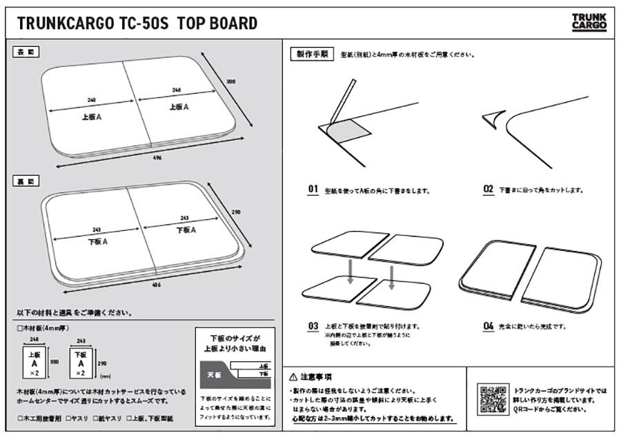 画像3: トランクカーゴにぴったりサイズのテーブル天板を作ろう!