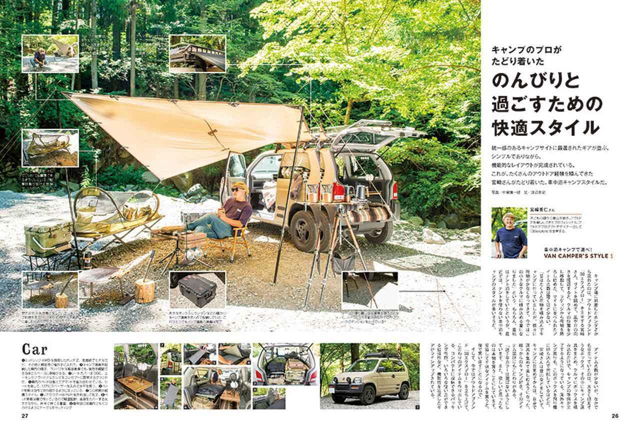 画像1: 最新号は「車中泊キャンプ」を総力特集!