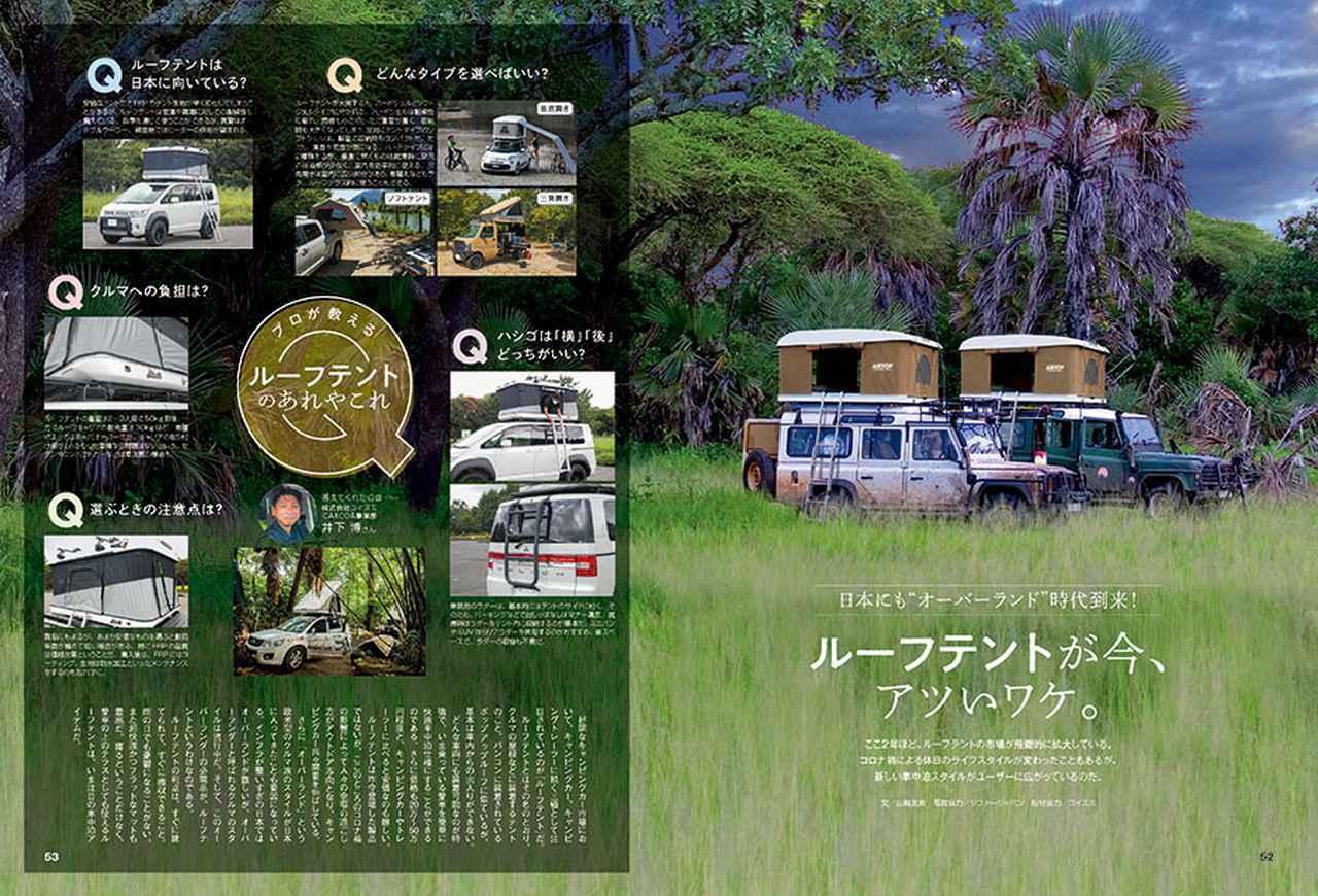 画像2: 最新号は「車中泊キャンプ」を総力特集!