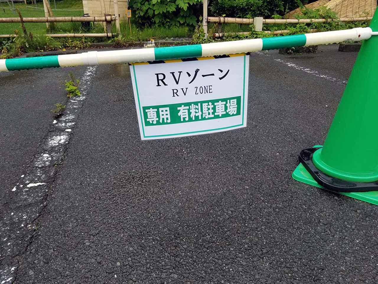 画像1: 富士急ハイランドまで約20分! アクセス良好なRVパーク