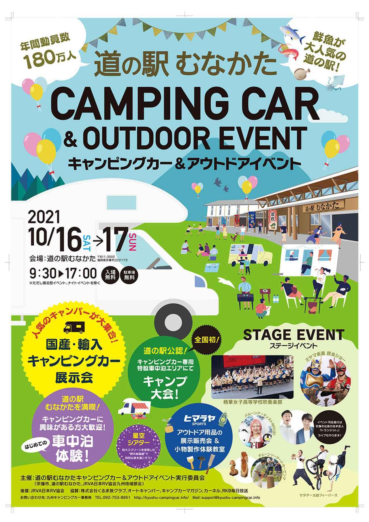 画像: 道の駅公認! 車中泊もできるイベントが開催!