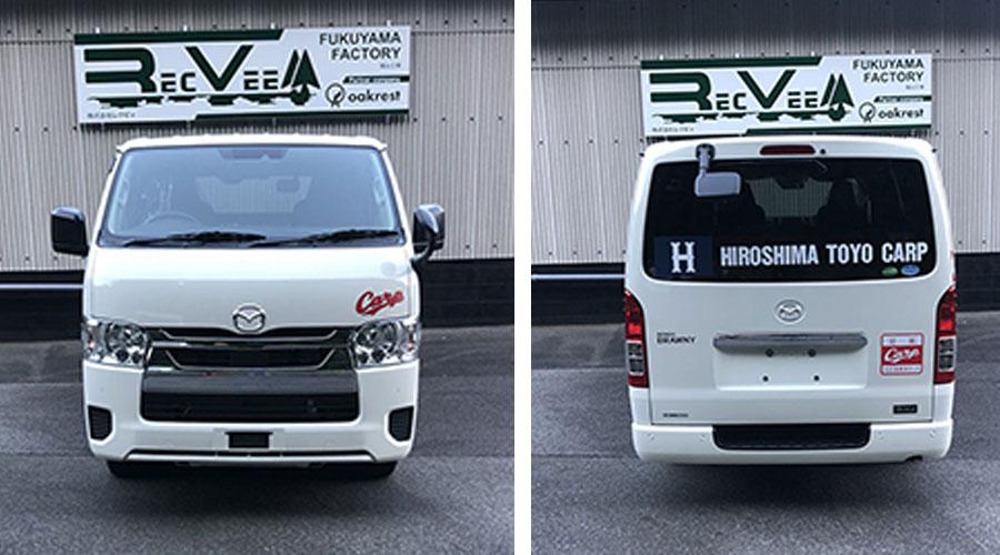 画像3: 広島東洋カープ承認! 世界で2台のキャンピングカー