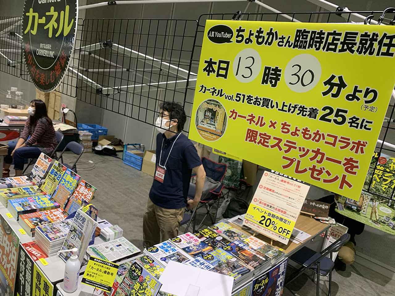 画像: 写真は先日行われた横浜キャンピングカーショー2021のカーネルブース。