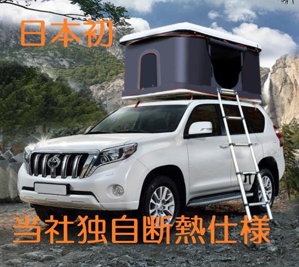 画像: 【当店は自宅まで配送】当社独自 日本初 冬断熱仕様 特別台数限定先行予約 車テント 車 テント 車ルーフテント ルーフテント シリーズ100 Car tent Car tent Car roof tent Roof tent Series 1 | ウィルス対策・防災用品・備蓄材等災害防止グッズの専門店 | あったらいなぁARUYOの防災あるよ