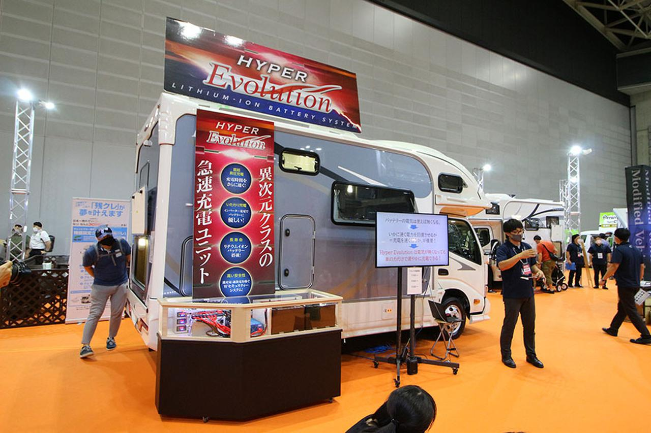 画像: ナッツRVのブース。急速充電システム「ハイパーEVOユニット」とリチウムイオンバッテリーの解説は、キャンピングカーショーでおなじみの光景だ。