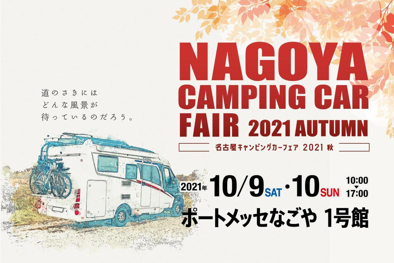 画像: 日本RV協会主催のキャンピングカーイベント開催情報