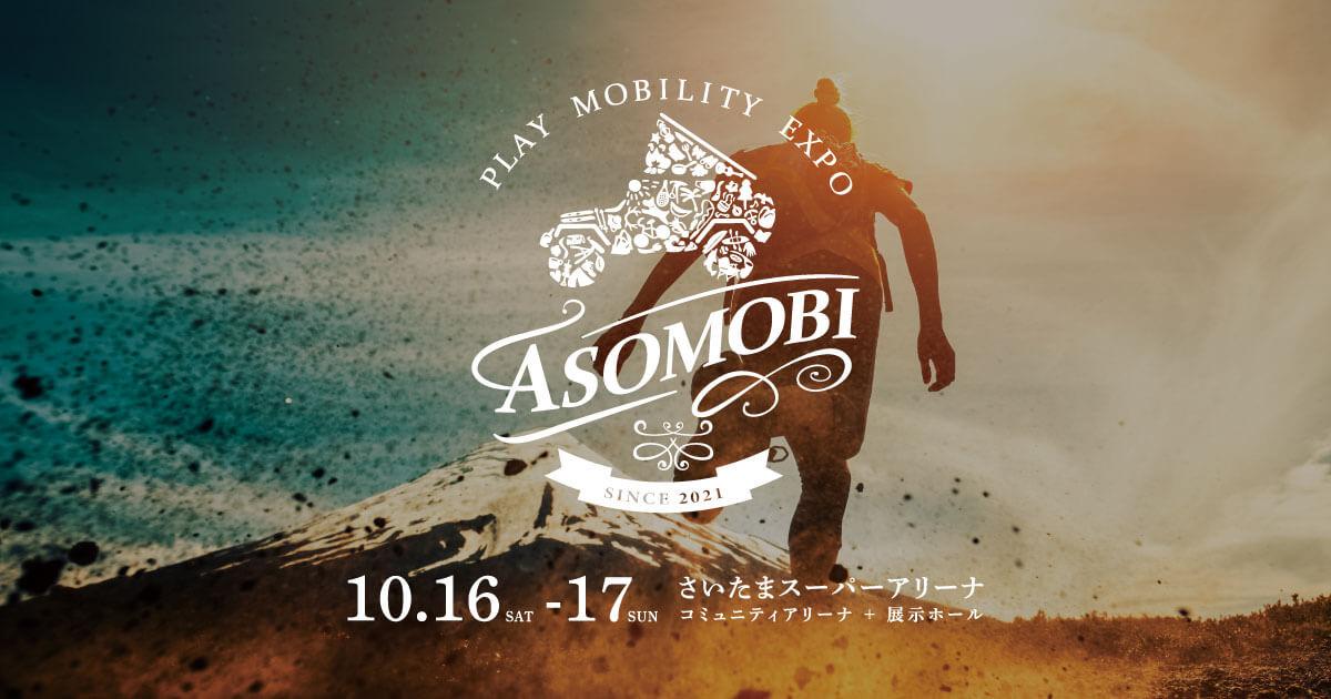 画像: アソモビ -asomobi-