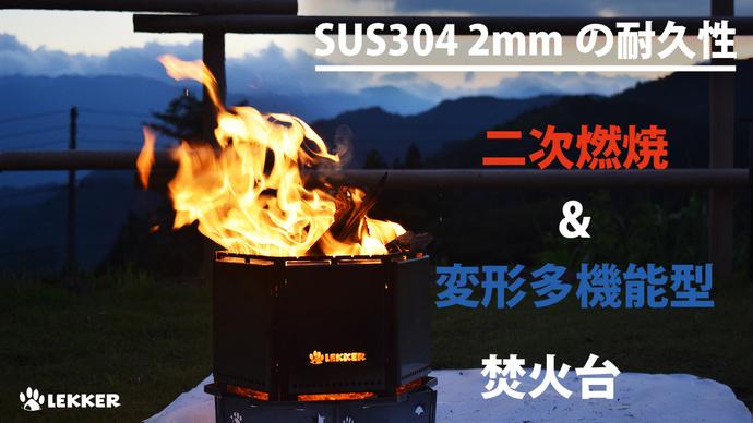 画像: Makuake|【BumBleBee】好きなサイズに欲しいカタチに。変形多機能型の焚火台|Makuake(マクアケ)