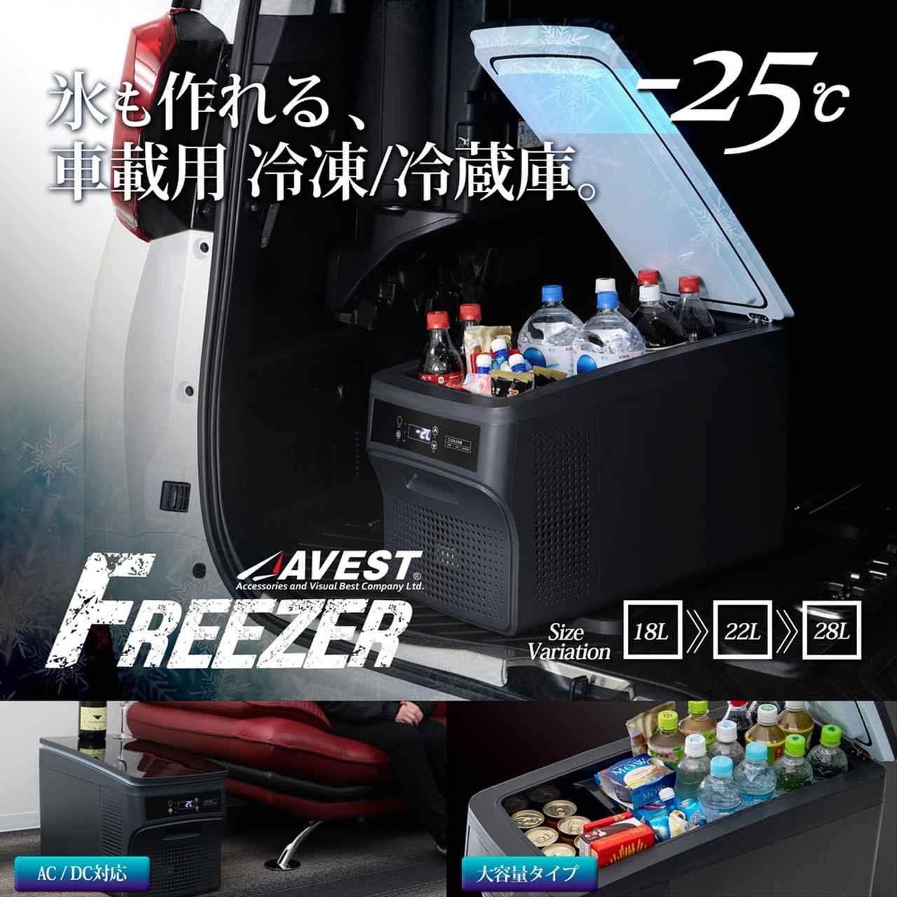 画像: 車載用ポータブル冷凍冷蔵庫 26リットル・32リットル・55リットル-AVEST オフィシャル通販サイト