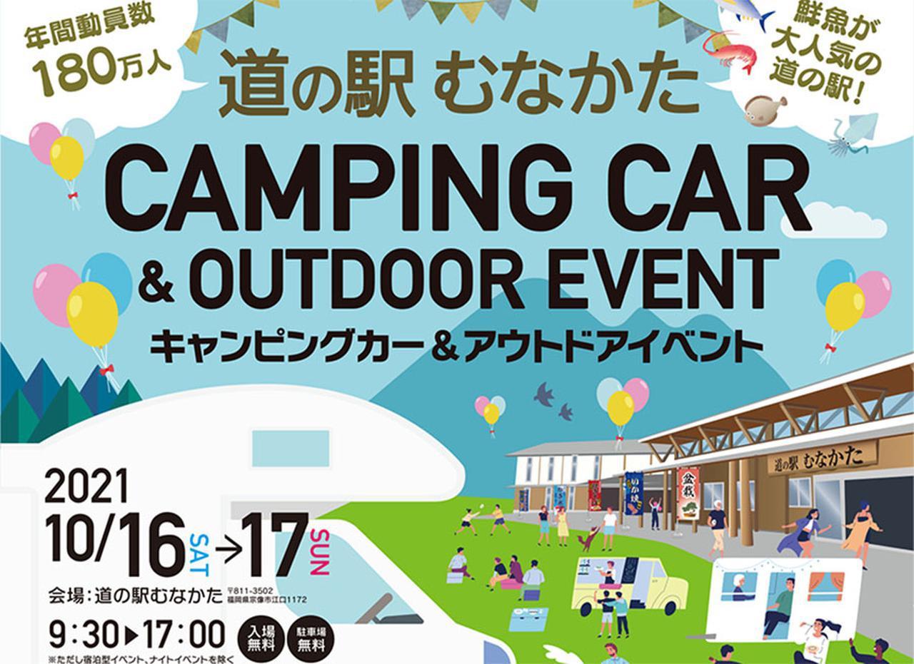 画像: 道の駅むなかたキャンピングカーショー&アウトドアイベント(福岡県)