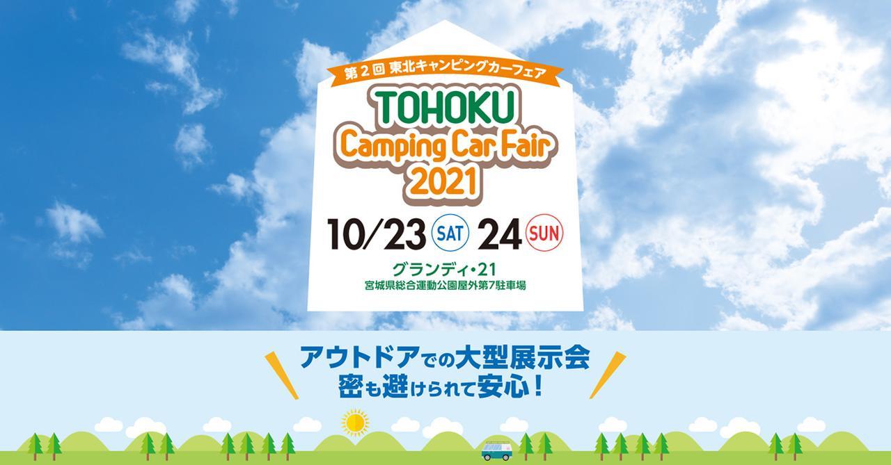 画像: 東北キャンピングカーフェア2021秋 公式サイト