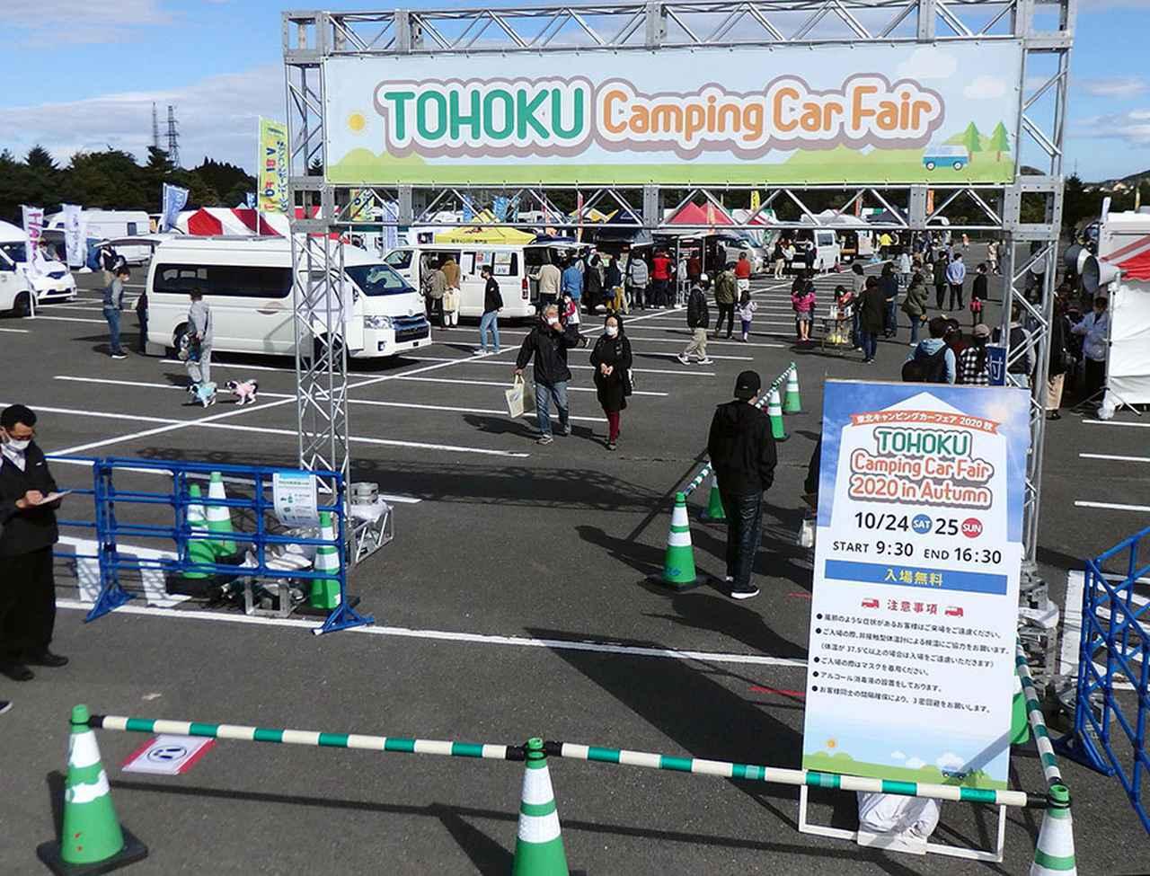 画像1: 第2回 東北キャンピングカーフェア2021秋