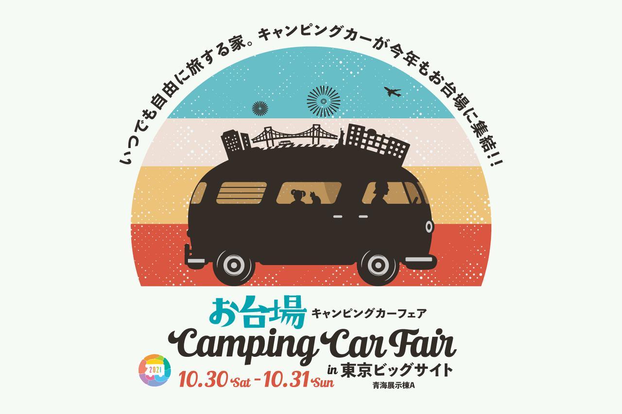 画像: お台場キャンピングカーフェア2021開催