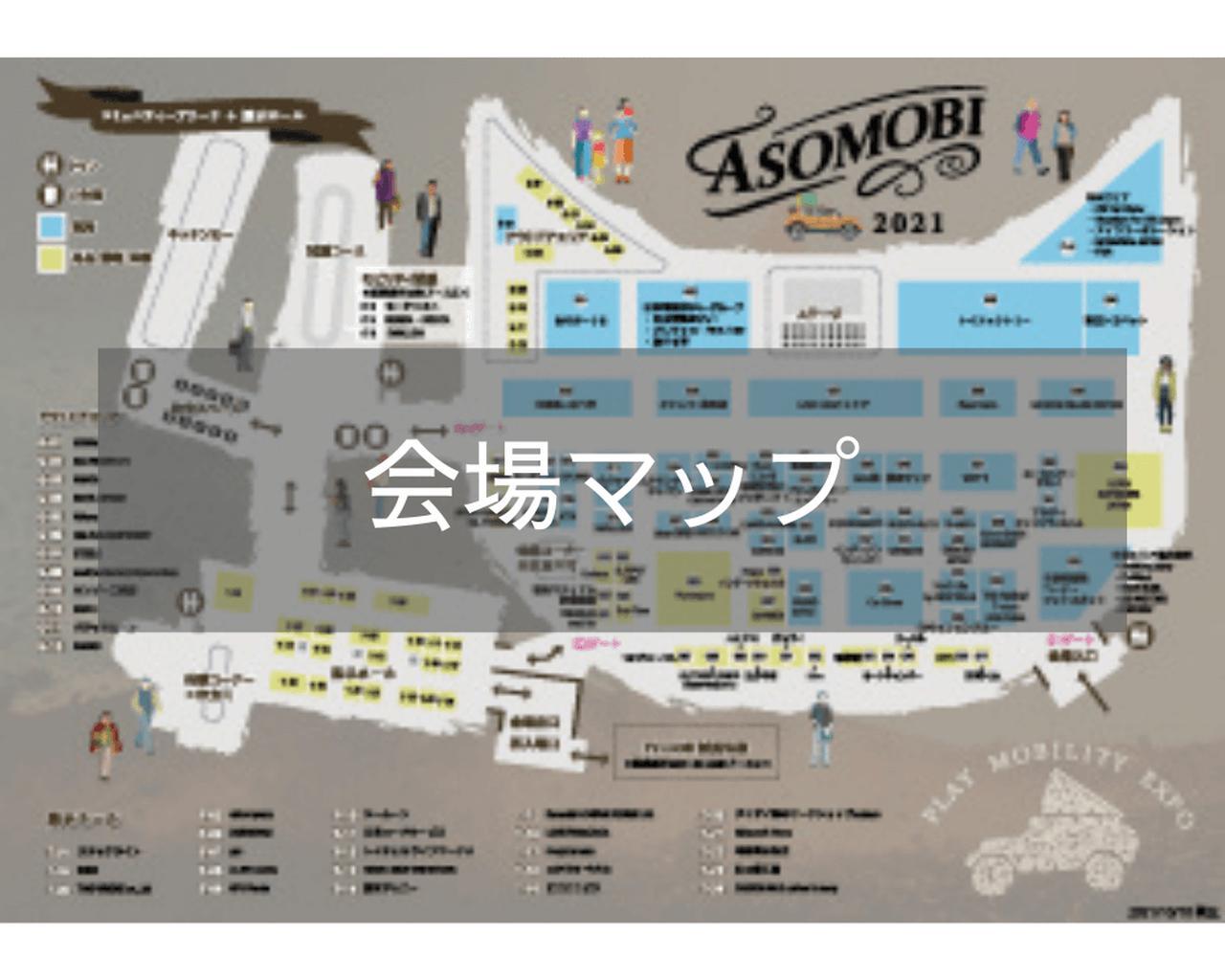 画像: アソモビ2021公式サイト