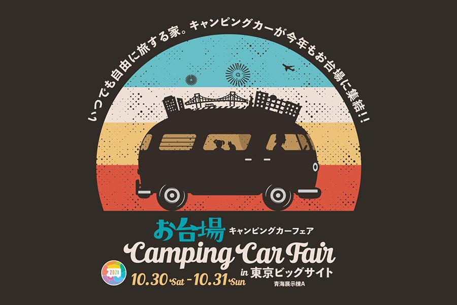 画像: お台場キャンピングカーフェアin東京ビッグサイト