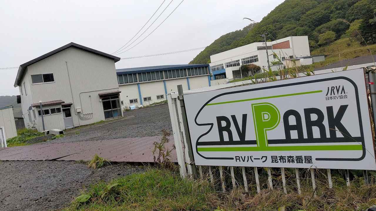 画像: RVパーク施設情報|RVパーク昆布森番屋(北海道)|くるま旅サイト