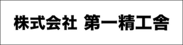 画像: www.f-b-i.co.jp