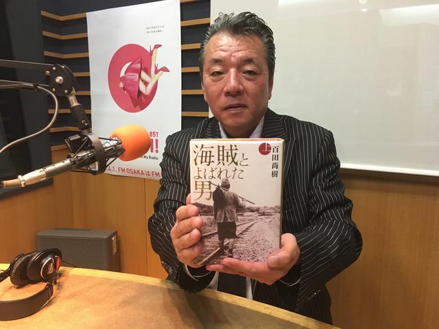 画像: 「心揺さぶる1ページ」は百田尚樹の「海賊と呼ばれた男」。