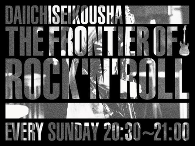 画像: 【300名様ご招待!】 FM OH! The Frontier of Rock'n Roll Special Live ~The Rock'n Roll Show ~ - FM OH! 85.1