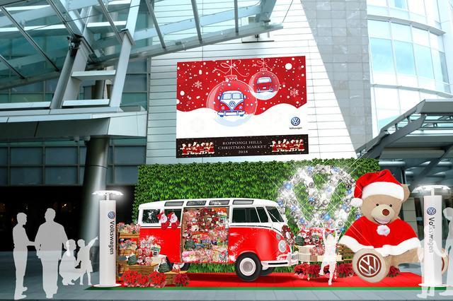 画像2: VWが「六本木ヒルズ クリスマスマーケット 2018」に協賛