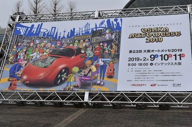画像1: 【Event Report】OSAKA AUTOMESSE 2019