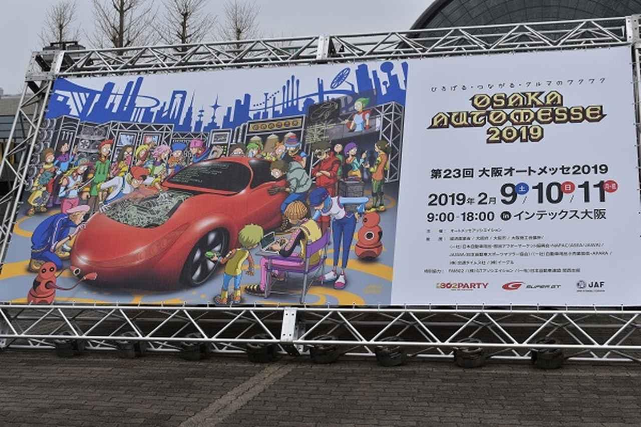 画像1: 【Event Report】OSAKA AUTOMESSE 2019