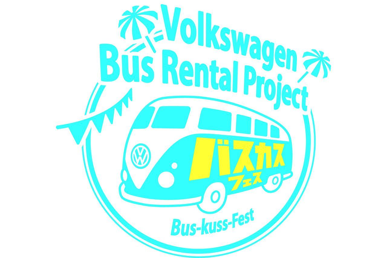画像1: VGJがワーゲンバスの無償貸出サービス「バスカスフェス」を開始