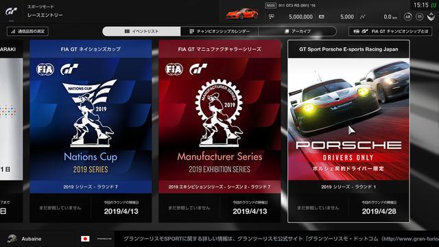 画像2: Porsche Esports Racing Japanシーズン1開催
