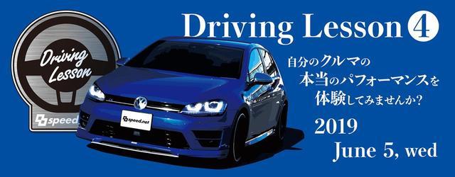 画像2: まだまにあいます! 「8speed.net Driving Lesson in FSW」受付中!
