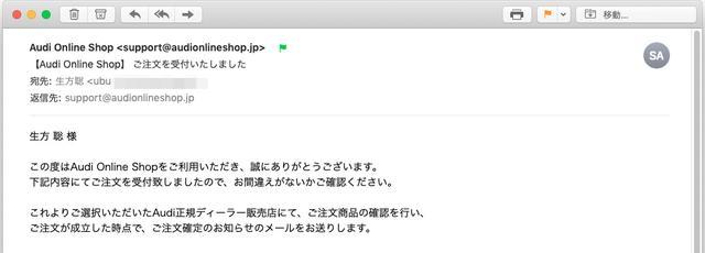 画像4: 【PR】Audi Online Shop体験記  第2回 大きな商品でも早くて便利!