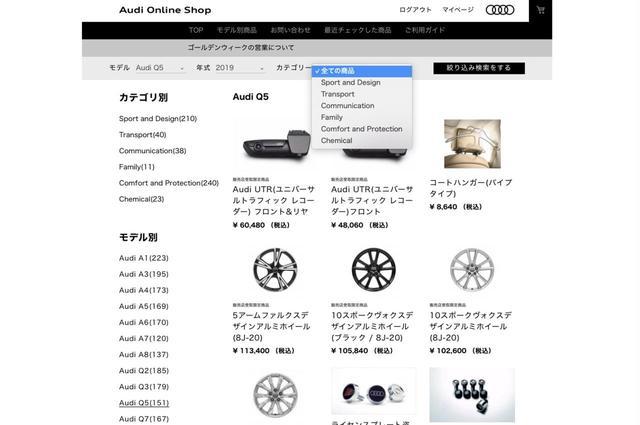 画像4: 【PR】Audi Online Shop体験記  第1回 純正アクセサリーがネットで注文できた!