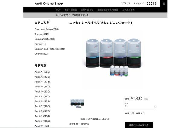 画像7: 【PR】Audi Online Shop体験記  第1回 純正アクセサリーがネットで注文できた!