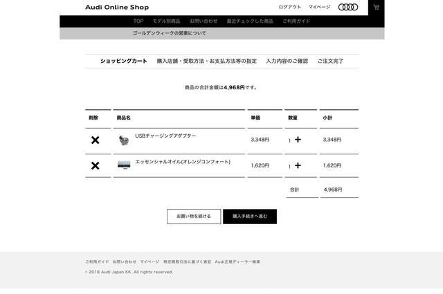 画像10: 【PR】Audi Online Shop体験記  第1回 純正アクセサリーがネットで注文できた!
