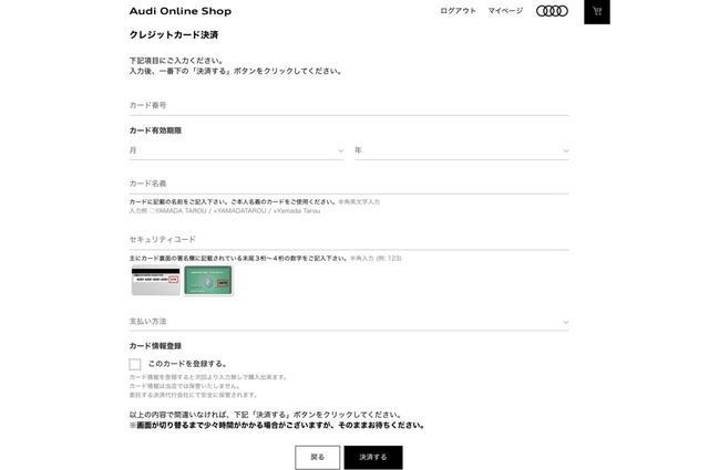 画像13: 【PR】Audi Online Shop体験記  第1回 純正アクセサリーがネットで注文できた!