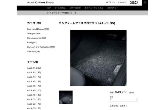 画像2: 【PR】Audi Online Shop体験記  第2回 大きな商品でも早くて便利!