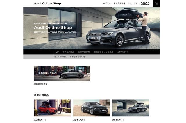 画像2: 【PR】Audi Online Shop体験記  第1回 純正アクセサリーがネットで注文できた!