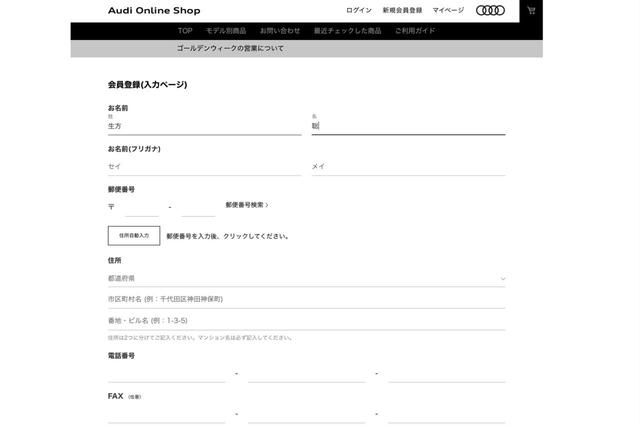 画像5: 【PR】Audi Online Shop体験記  第1回 純正アクセサリーがネットで注文できた!